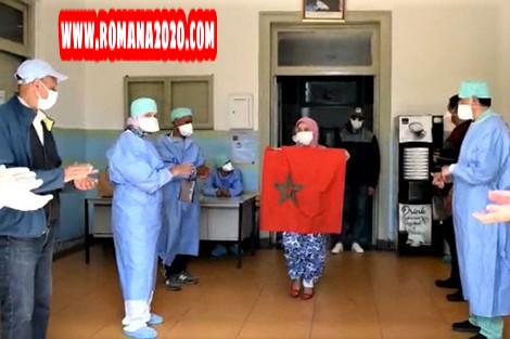 أخبار المغرب: مراكش تسجل 18 حالة شفاء جديدة من فيروس كورونا بالمغرب covid-19 corona virus كوفيد-19