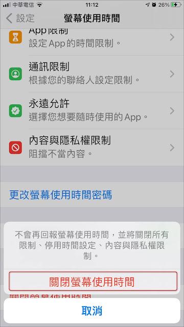 iPhone小技巧:如何關閉『螢幕使用時間』
