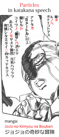 Particles written in katakana spoken by the character 3 freeze from the manga JoJo no Kimyou na Bouken ジョジョの奇妙な冒険