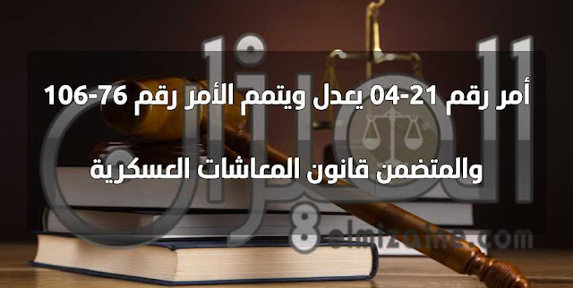 أمر رقم 21-04 يعدل ويتمم الأمر رقم 76-106 والمتضمن قانون المعاشات العسكرية PDF