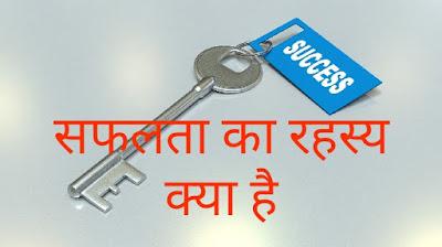 सफलता का रहस्य क्या है Safalta ka Rahasya Kya Hai