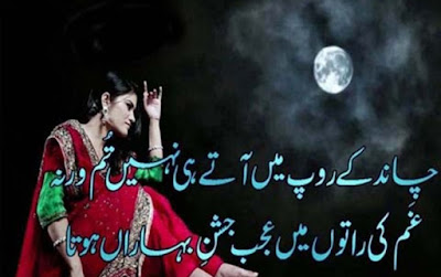 Urdu Shayari For Lover for whatsapp