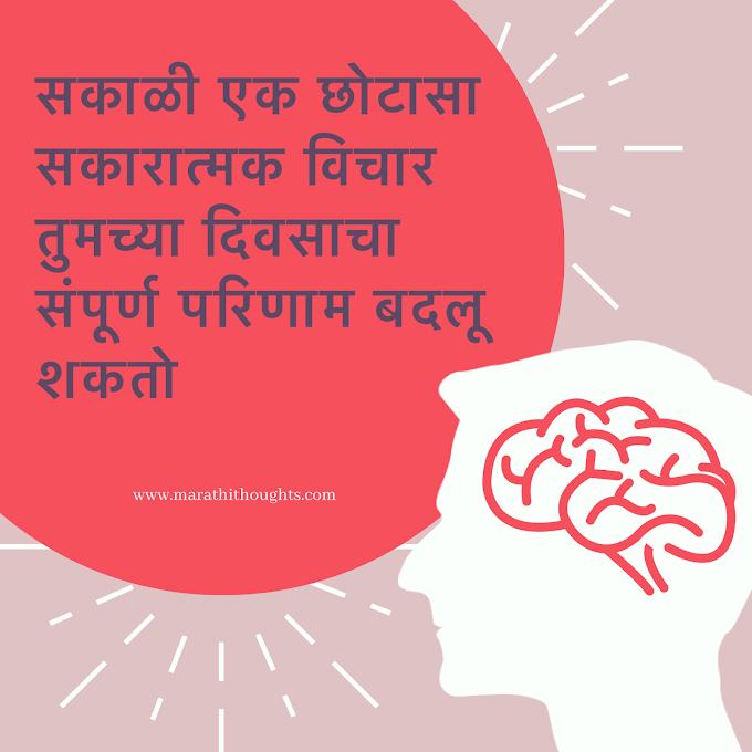 Marathi thoughts