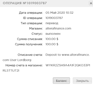 alterafinance отзывы