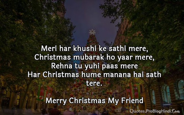 quotes on christmas in hindi