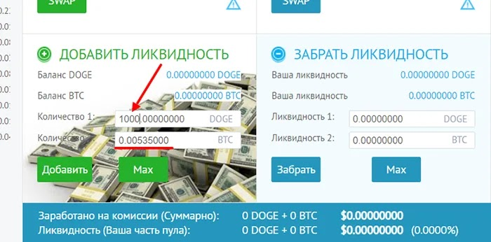 DeFi YoBit инструкция по ликвидности 5