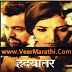 Hrudayantar (2017) Marathi Movie Songs Download