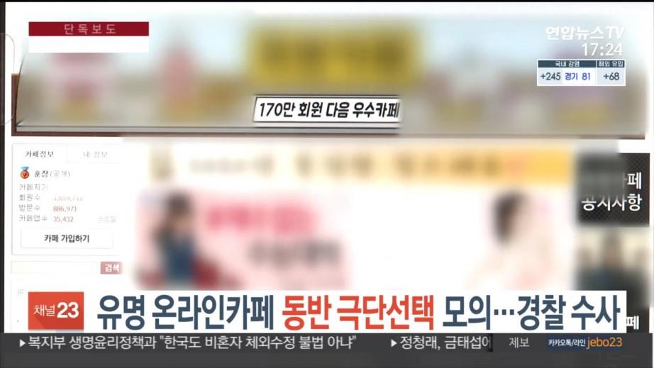 경찰, 여초카페 폐쇄 검토중 - 꾸르
