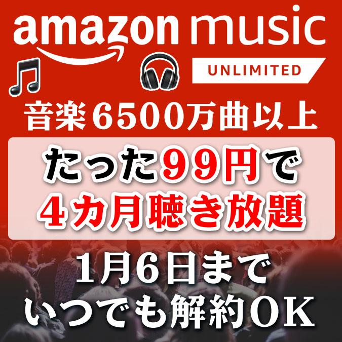 たった99円で4カ月間6500万曲以上聴き放題!最高の読書BGM【Amazon Music Unlimited】(1/6まで)