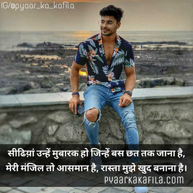 Motivational Shayari In Hindi | Inspirational Shayari
