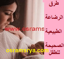موضوع الرضاعة الطبيعية الصحيحه | نصائح الرضاعة الطبيعية | طرق الرضاعة الطبيعية الصحيحة