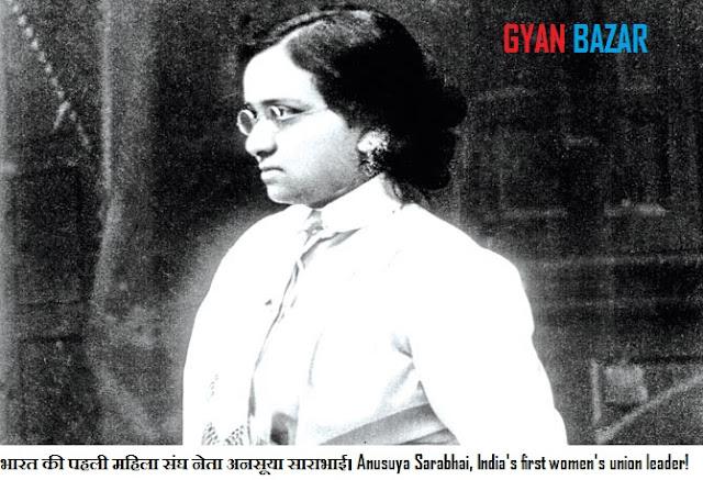 भारत की पहली महिला संघ नेता अनसूया साराभाई।