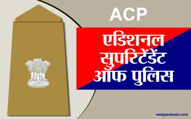 ACP- India State Police Baij Dekhkr Rank Ki Pahechan Kaise Kare