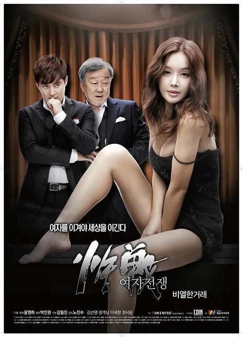 Woman War Full Korea 18+ Adult Movie Online Free
