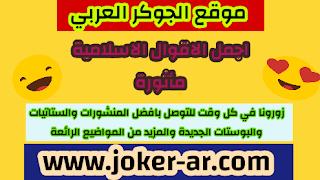 اجمل الاقوال الاسلامية مأثورة 2019 - الجوكر العربي