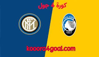موعد مباراة انتر ميلان وأتلانتا في الدوري الإيطالي  كورة 4 جول والقناة الناقلة