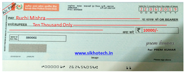 bank-check-kaise-bhare-hindi-sikhotech-बैक-चेक-कैसे-भरे