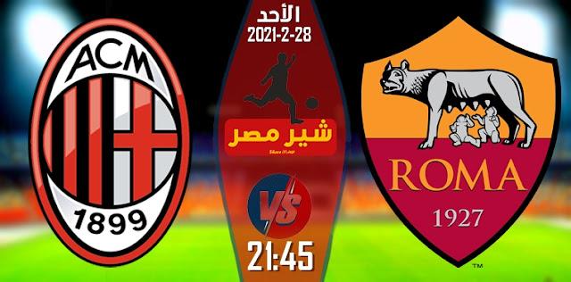 شاهد الان بث مباشر مباراة ميلان وروما اليوم الاحد 28-2-2021