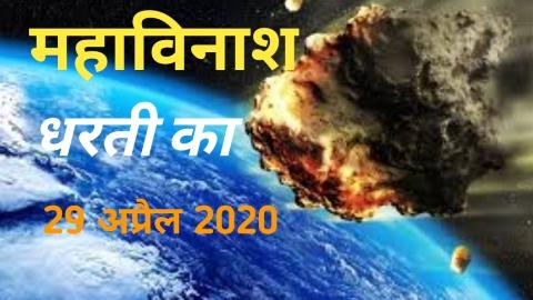 धरती का विनाश