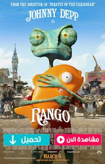 مشاهدة وتحميل فيلم السحلية رانجو Rango 2011 مترجم عربي
