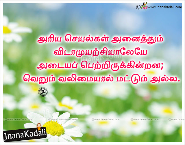 Tamil quotes, daily life quotes in Tamil, famous life whats app viral life changing quotes, Tamil famous quotes, nice words in Tamil, all time best life quotes in Tamil ,Tamil quotes on life-daily Tamil motivational messages-best words on life in Tamil, famous life quotes in Tamil, trending whats app status life quotes in Tamil, Tamil best messages,Inspirational and motivational quotes thoughts messages in Tamil with images,