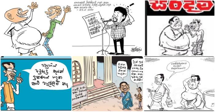 http://www.gossiplankanews.com/2018/08/cartoon-mahinda.html
