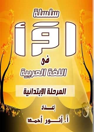 سلسلة اقرأ فى اللغة العربية للمرحلة الإبتدائية الترم الأول 2018- للأستاذ أنور أحمد