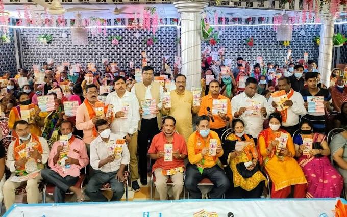 शक्ति केंद्रों पर चौपाल में भाजपा ने गिनाई सरकार की उपलब्धियां