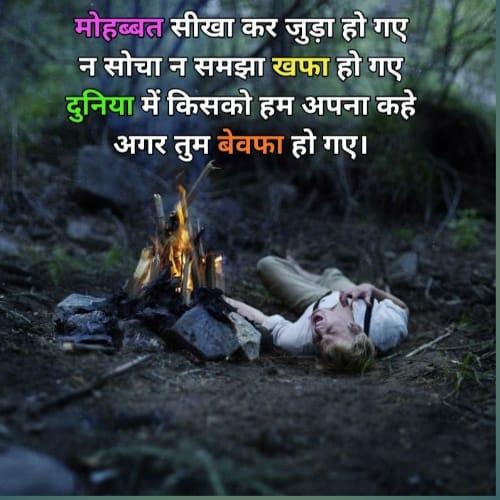 20+ Best Hindi Dhoka Shayari Download | धोखा शायरी