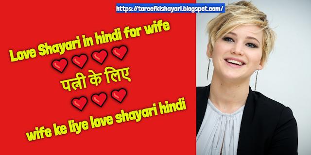 Love Shayari in hindi for wife | पत्नी के लिए | wife ke liye love shayari hindi