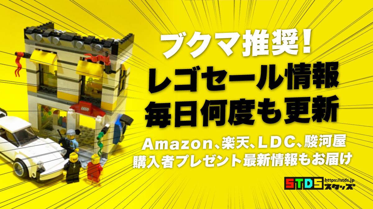 Amazonレゴ #LEGO セール情報【毎日何度も更新】おうち時間にはレゴ:楽天、LDC情報もあり