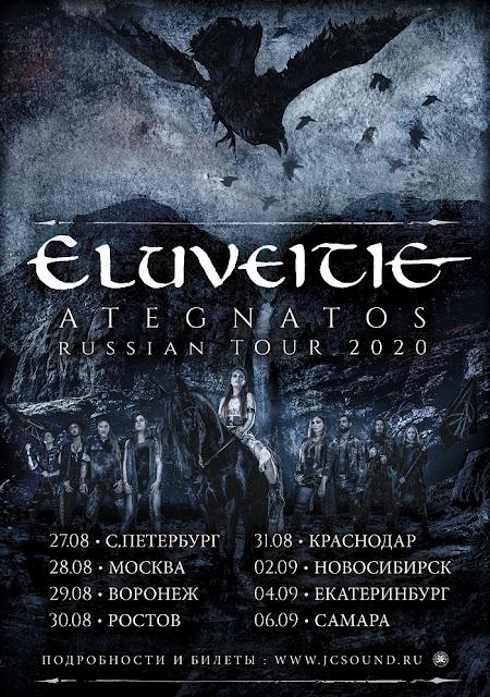 Eluveitie в России