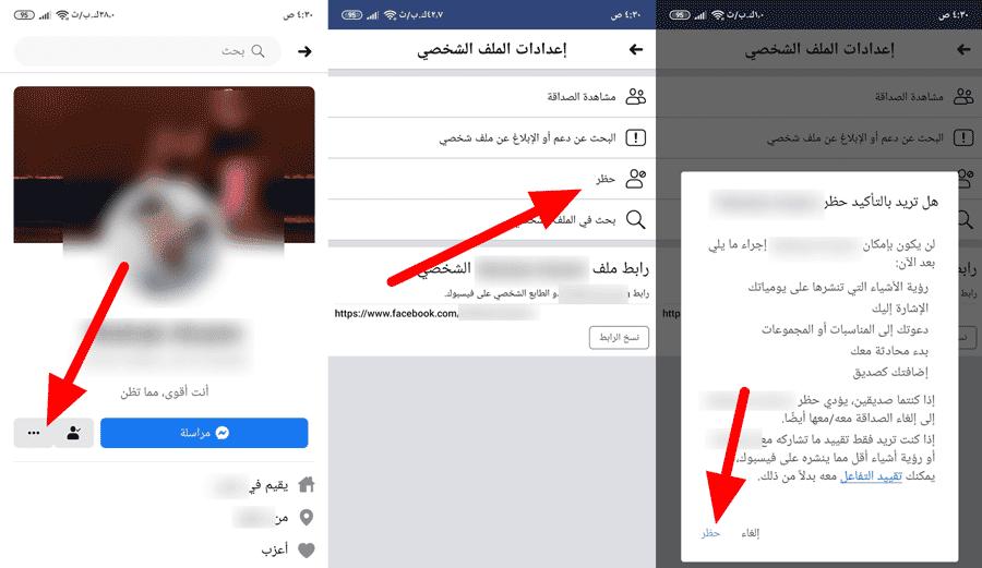 كيفية حظر شخص من الفيس بوك نهائيا عن طريق الاندرويد