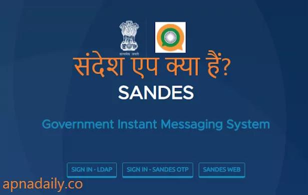 Sandesh App
