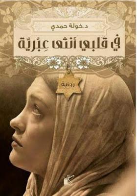 تحميل وقراءة ملخص رواية في قلبي أنثى عبرية للكاتبة التونسية خولة حمدي