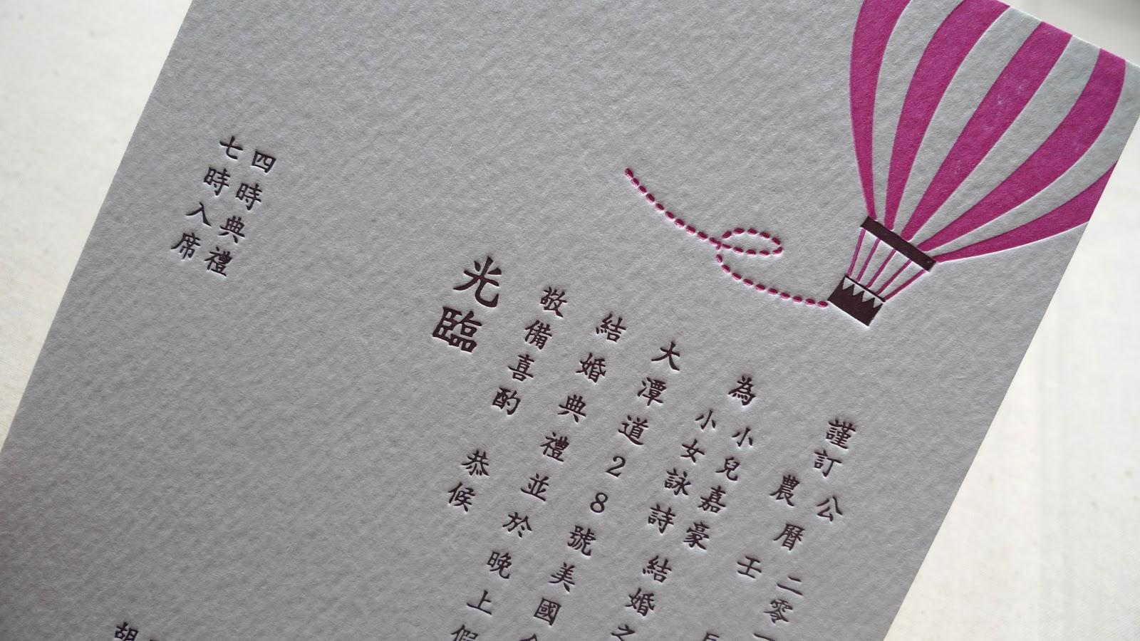 "Chinese Themed Wedding Invitations: Kalo Make Art Bespoke Wedding Invitation Designs: ""Fly"