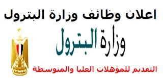 وظائف خاليه -  شركة مصر للبترول للعام الجديد 2020
