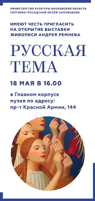 «Русская тема» Андрея Ремнёва Сергиев Посад