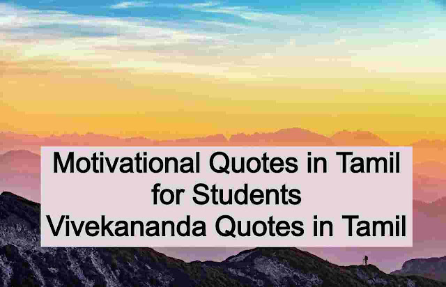 motivational quotes in tamil for students, motivational quotes for students in tamil, students motivational quotes in tamil, tamil quotes, motivational quotes in tamil, life quotes in tamil, vivekananda quotes in tamil, best quotes in tamil, positive quotes in tamil, success quotes in tamil