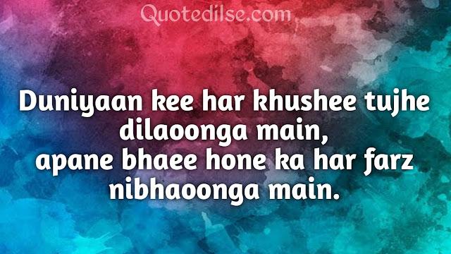 Bhai bhai par shayari