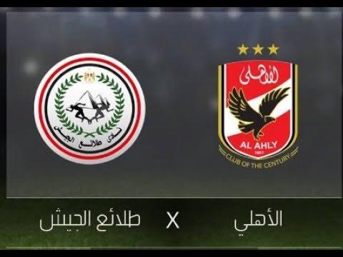 بث مباشر مباراة الأهلي وطلائع الجيش