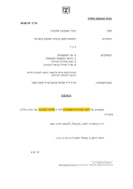 """החלטת השופט נעם סולברג שבה הוא מודיע שהוא בעל קשרים משפחתיים וחברתיים עם פרקליט מחוז תל אביב שלמה למברגר (בג""""ץ 8410/19 , 18.12.2019)"""