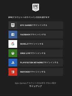 EPICアカウントサインイン画面
