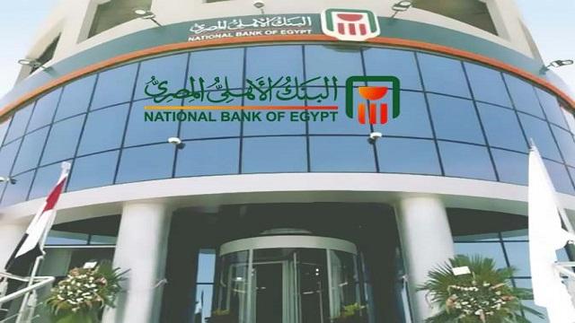 شهادات استثمار البنك الأهلي المصري, استثمار الاموال, البنك الأهلي المصري