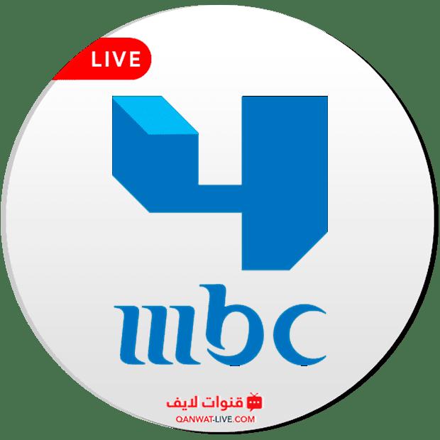 قناة MBC 4 بث مباشر 24 ساعة أون لاين