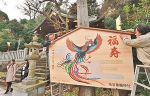 酉巨大絵馬 毛谷黒龍神社