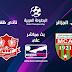 مشاهدة مباراة مولودية الجزائر وظفار بث مباشر بتاريخ 24-09-2019 البطولة العربية للأندية