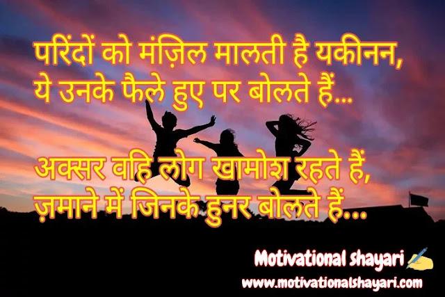 Motivational shayari on life, Parindo ki shayari