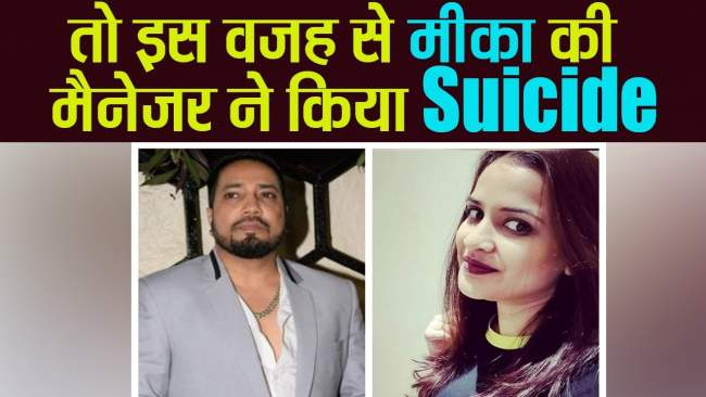 singer-mika-singh-manager-soumya-khan-commits-suicide-at-his-recording-studio