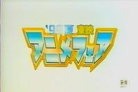 https://www.tfraw.com/p/1999-summer-toei-anime-fair.html